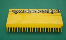 شانه پله برقی(comb)