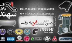 نصب و فروش پله های برقی با گارانتی